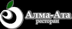Ресторан Алма-Ата